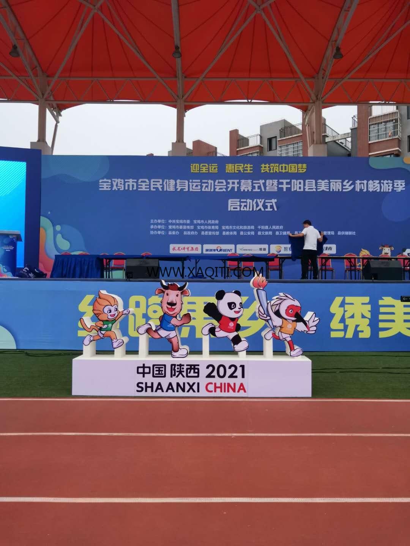 宝鸡市全民健身运动会气球放飞仪式